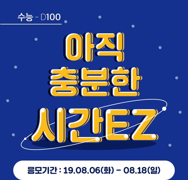 아직충분한시간EZ. 2019.08.06 – 2019.08.18