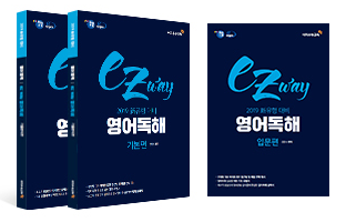 EZway3