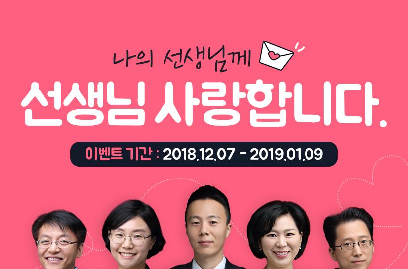 선생님 댓글(선생님사랑합니다.)2018.12.07 – 2018.12.31