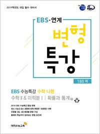 2019학년도 EBS 연계 변형특강 / 수학 나형