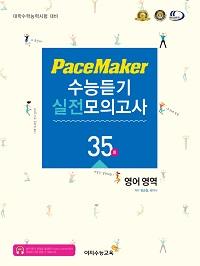 PaceMaker 수능듣기 실전모의고사-35회분