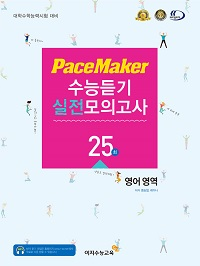 PaceMaker 수능듣기 실전모의고사-25회분