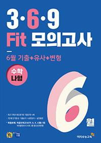 3·6·9 Fit 6월 대비 실전모의고사 수학 나형