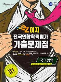 고1 이지기출문제집 / 국어